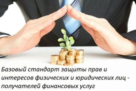 МФО, защити права клиентов!
