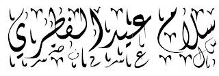 Kaligrafi Salam Aidil Fitri Diwani Bent