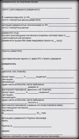образец доверенности на получение пенсии на почте украина