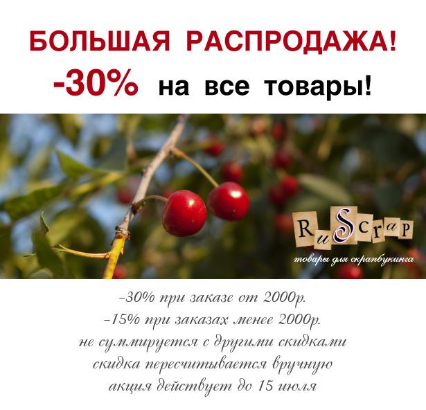 http://ruscrap.ru/