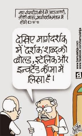 lal krishna advani cartoon, bjp cartoon, cartoons on politics, indian political cartoon
