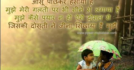 Hindi Pyaar Mohabbat Shayari: दोस्ती ने जीना ...