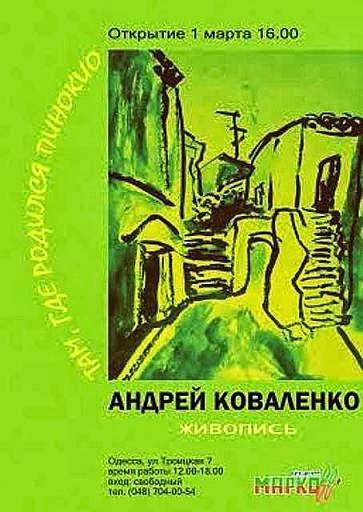"""Галарт Маркоффь - Андрей Коваленко, """"Там, где родился Пиноккио"""", живопись"""