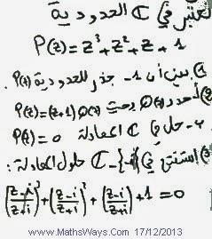 الاعداد العقدية تصحيح تمرين 8