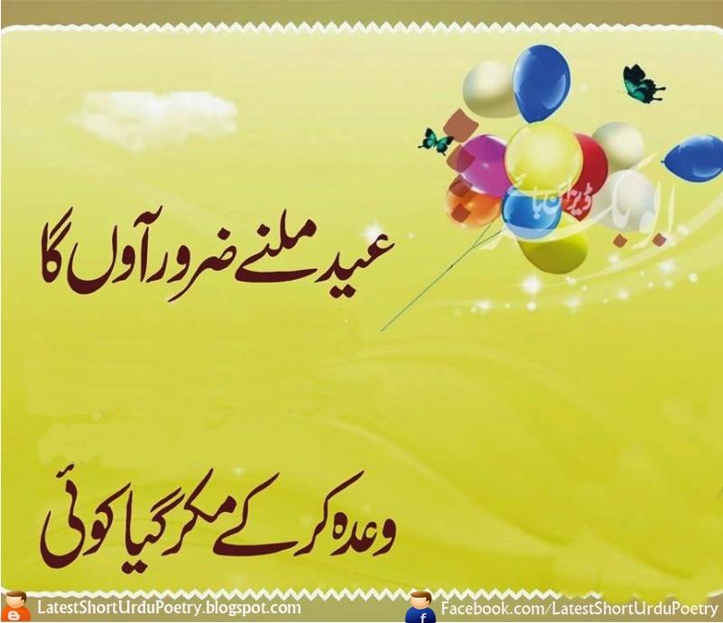 Eid Poetry, Eid Shairi, Topic of Eid, Eid ul fitar, Bakra Eid