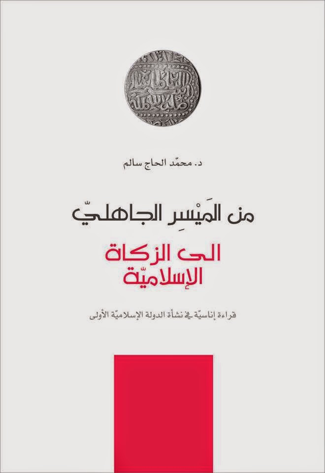من أعمال د. محمد الحاج سالم