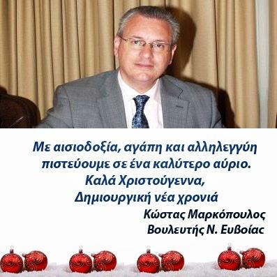Κώστας Μαρκόπουλος βουλευτής Ν. Ευβοίας