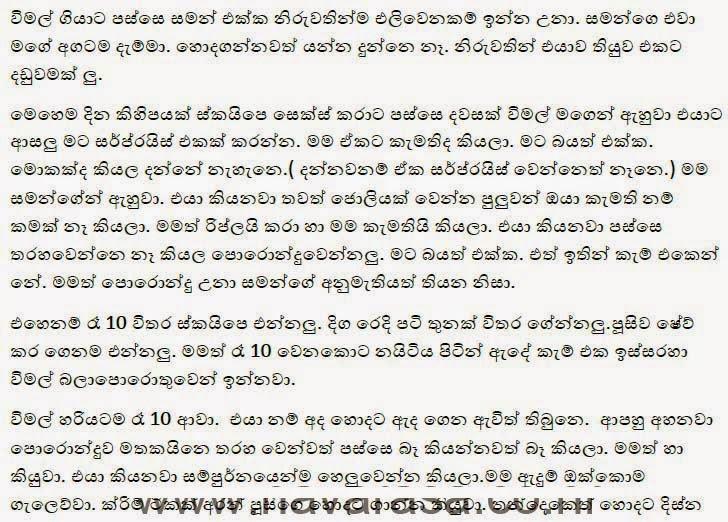 Sinhalasex-katha.blogspot.com: Wal Katha Pot Eka ||| Wela