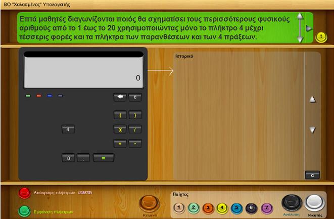 http://digitalschool.minedu.gov.gr/modules/ebook/show.php/DSDIM101/467/3096,12417/extras/Experiments-Simulations/Flash/kef1_drastiriotita_9/index.html