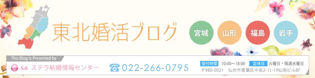 東北婚活ブログ|仙台の結婚相談所ステラ|宮城・山形・福島・岩手の婚活情報!