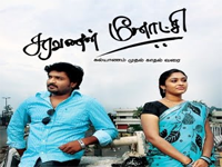 Saravanan Meenakshi 15-04-2013 to 19-04-2013 This Week Promo - Vijay TV Serial