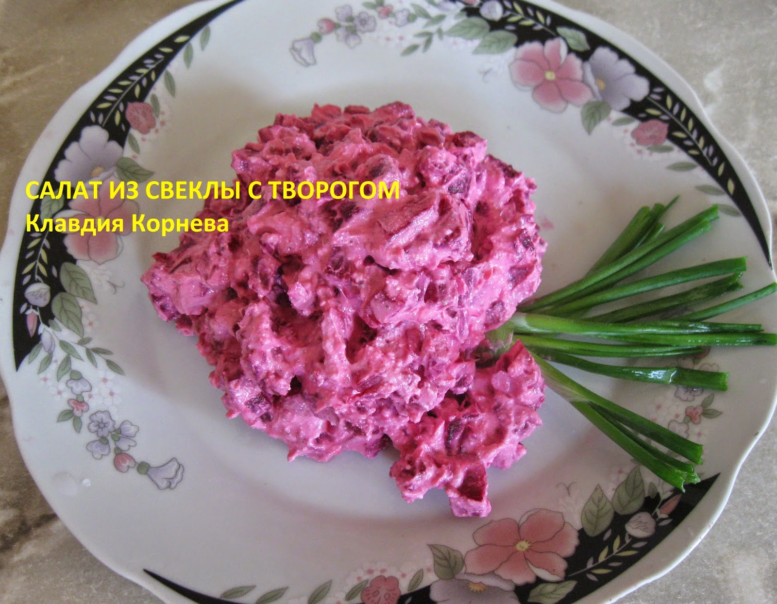 Салаты из свеклы диетические рецепты с простые и вкусные рецепты