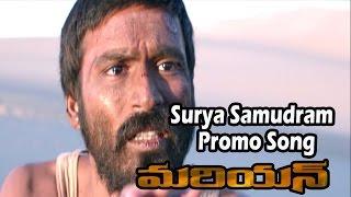 Mariyaan Movie – Surya Samudram Promo Song – Dhanush _ Paravathi Menen