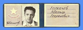 Адольф Георгиевич Толкачёв (6 января 1927, Актюбинск Казахская ССР — 24 сентября 1986) — советский инженер в области радиолокации и авиации, агент ЦРУ в 1979—1985 годах.