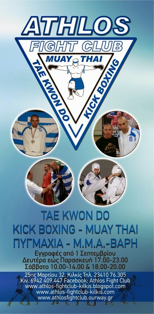 www.athlos-fightclub-kilkis.blogspot.com