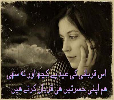 Sad Eid Poetry Sad Poetry In Urdu For Girls Pics In English For Boys