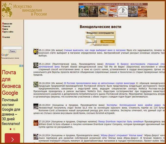 Искусство виноделия в России