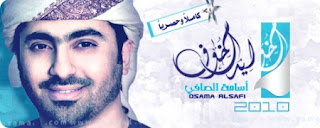 Osama Alafi-Lih Alkhawf