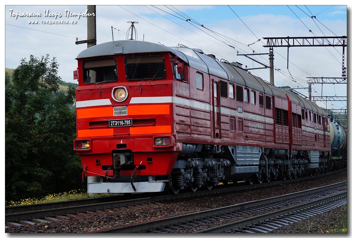 Как сделать поезд 2тэ116