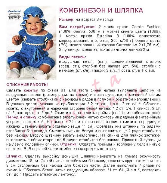 Вязание крючком для малышей до года схемы и описание 54