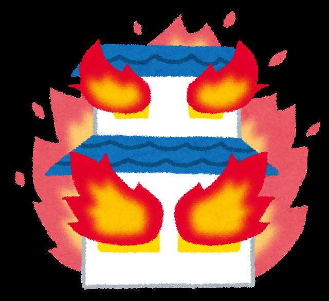 家が燃えて火事になっている ... : 子どもの年賀状 : 年賀状