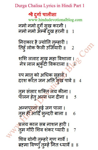 durga chalisa in hindi pdf