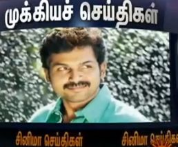 Cinema Seithigal 02-08-2013 Tamil Cinema News