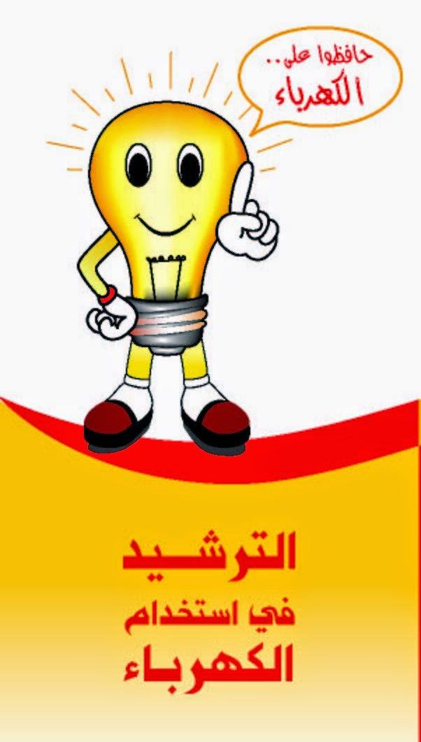 ثقافة وابداع معا لترشيد الكهرباء