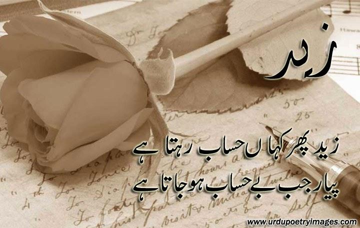 pyar poetry