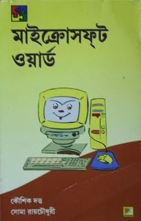 Microsoft Word Tutorial in Bangla