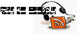 اولین رادیو اینترنتی ادبیات ایران