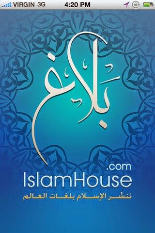 تطبيق بلاغ للتعريف بالإسلام تطبيق مجاني للأندرويد والأيفون