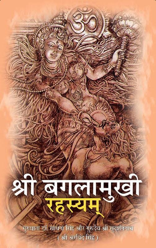 http://www.amazon.in/Bagalamukhi-Rahasyam-x92C-x917-Hindi/dp/9381239436/ref=sr_1_4?s=books&ie=UTF8&qid=1404975040&sr=1-4&keywords=Bagalamukhi