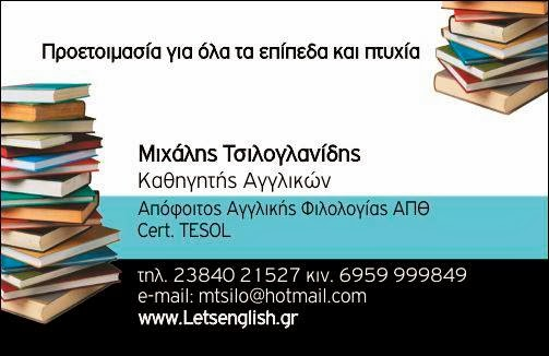 https://www.facebook.com/pages/Letsenglishgr/154815204670988