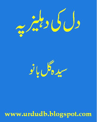 Dil ki dehleez pe by syeda gul bano for Syeda gul bano novels