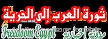 ثورة العرب الى الحرية