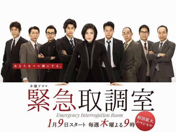 緊急審訊室(日劇) Kinkyu Torishirabeshitsu