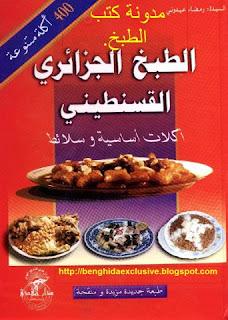 للتحميل  كتاب الطبخ القسنطيني كامل cnstantinetabkh.jpg