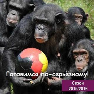 stavki-na-sezon-2015-2016