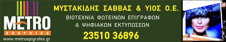 "METRO ΕΠΙΓΡΑΦΕΣ - ΣΑΒΒΑΣ ΜΥΣΤΑΚΙΔΗΣ & ΥΙΟΣ Ο.Ε."""