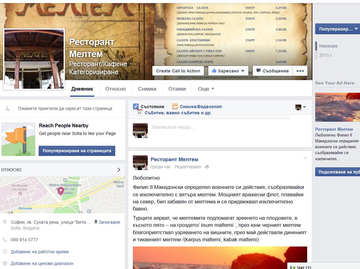 Фейсбук страницата ни!