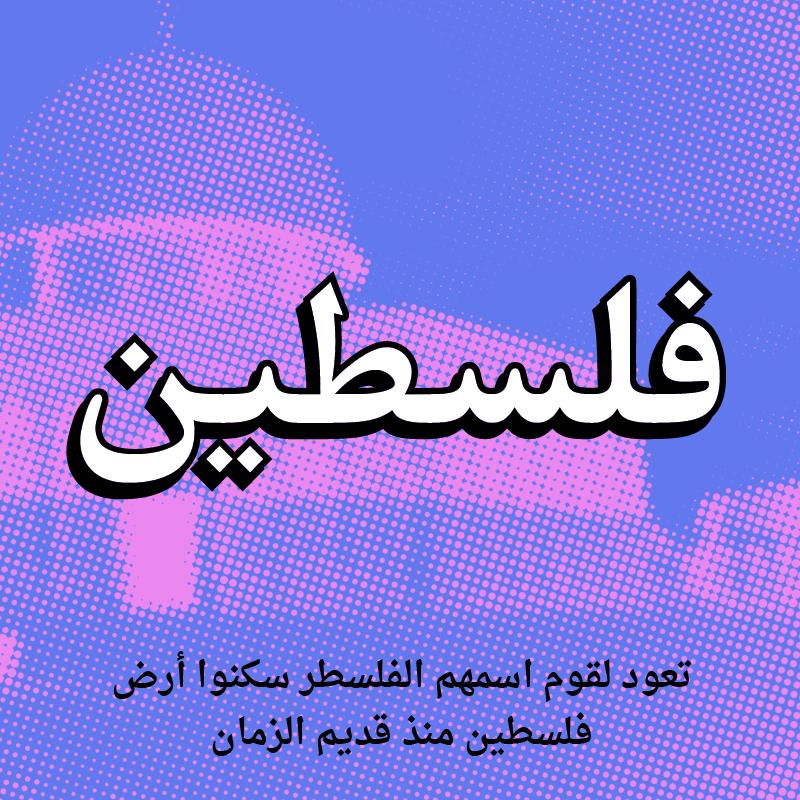 أسماء الدول العربية؟