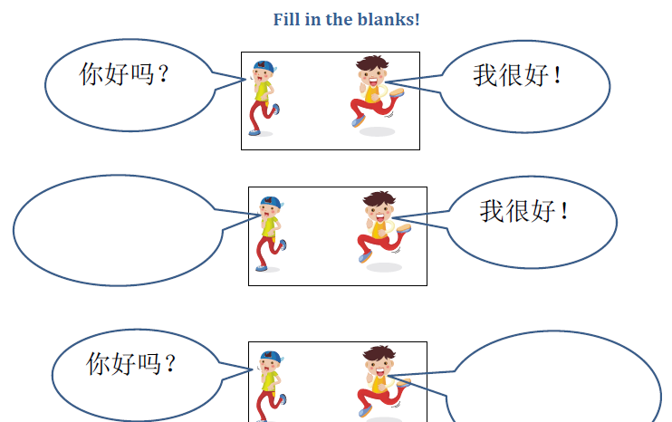 Teach Kids Chinese How are you Chinese Worksheet – Chinese Worksheets