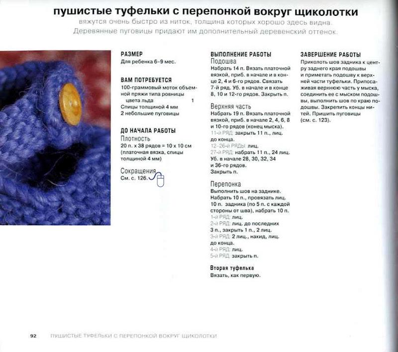 Вязание спицами для детей носочки и пинетки спицами 40