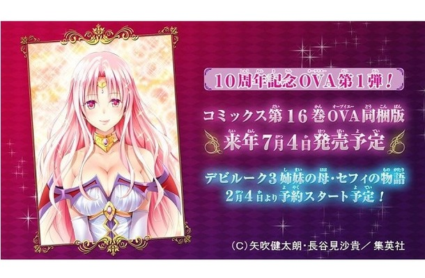 Anime 'To Love-ru Darkness' Akan Dapatkan 2 Episode OVA
