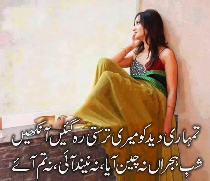 Poetry In Urdu Sad Poetry In Urdu About Love 2 Line About Life By Wasi ...