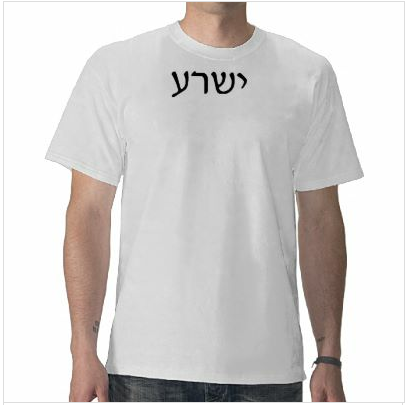 The biblical world a good reason to learn hebrew
