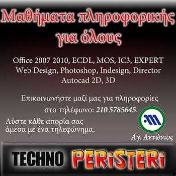Μαθήματα ECDL Web Design ...