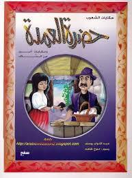 تحميل كتاب حكايات الشعوب حضرة العمدة PDF