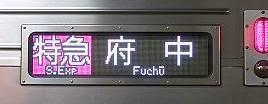 京王電鉄 特急 府中行き 7000系新LED